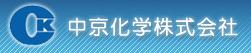 中京化学株式会社